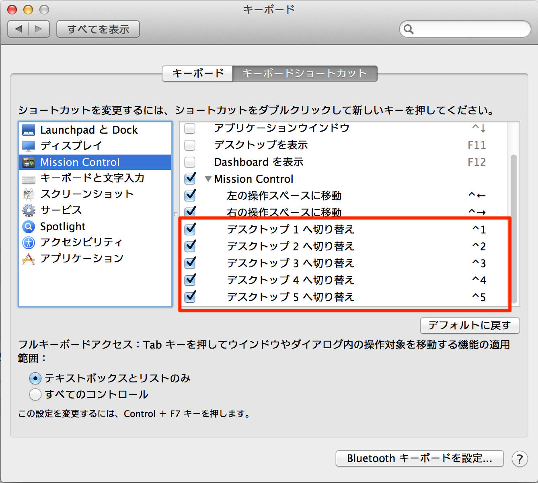 mac デスクトップ ショートカット