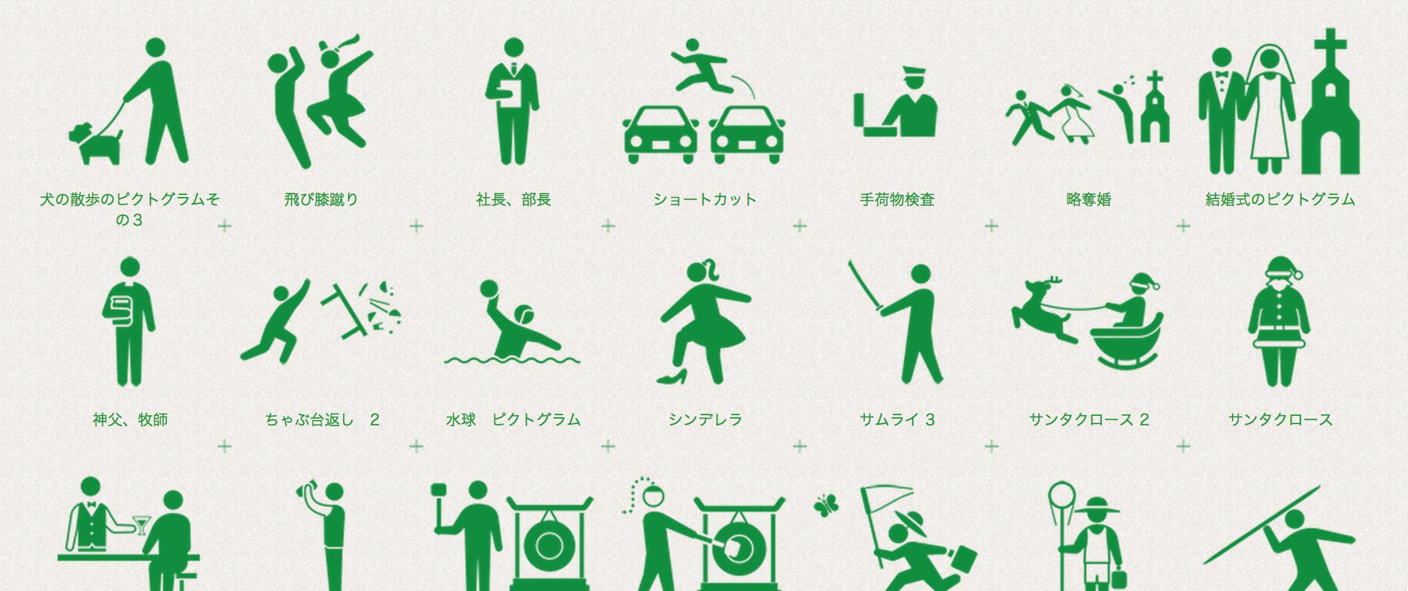 Cursor_と_human_pictogram_2_0__無料人物_ピクトグラム素材_2_0_